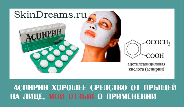 Аспирин от прыщей, отзывы, маски