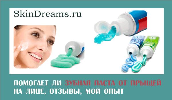 Зубная паста от прыщей, отзывы