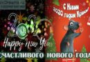 Новости Блога 31.12.2019: Happy New Year!