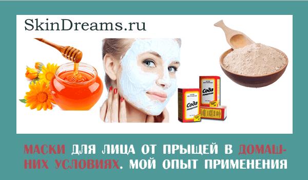 Домашние маски от прыщей на лице