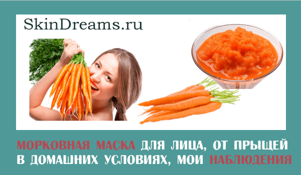 Морковная маска от прыщей на лице